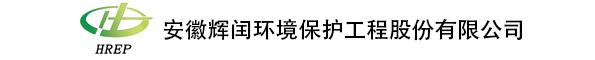 安徽輝閏環境保護工程股份有限公司