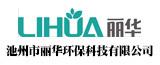 池州麗華環保科技有限公司的logo