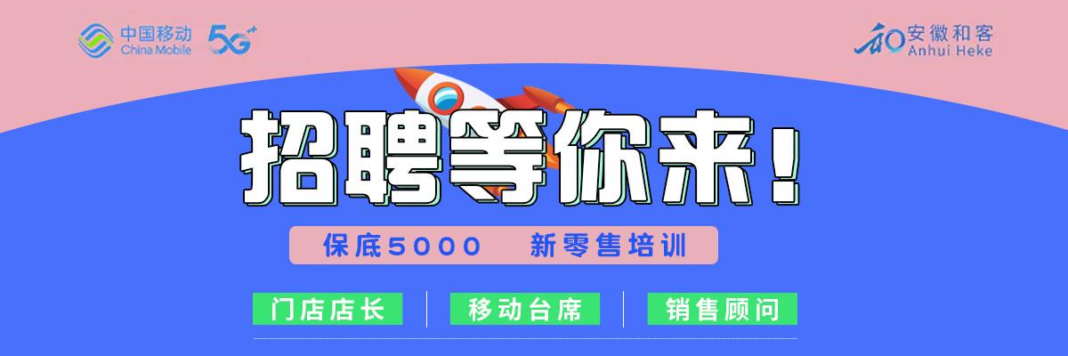 安徽省鴻訊和客通訊設備有限公司池州長江路分公司
